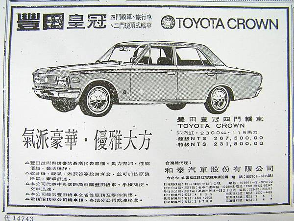 TOYOTA S50 CROWN