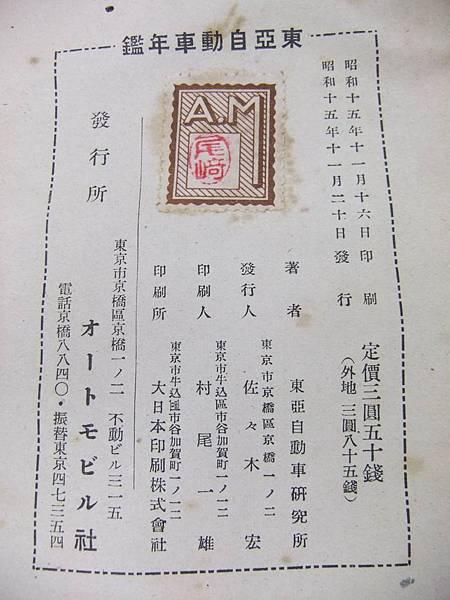 東亞自動車年鑑 昭和15年 (91)