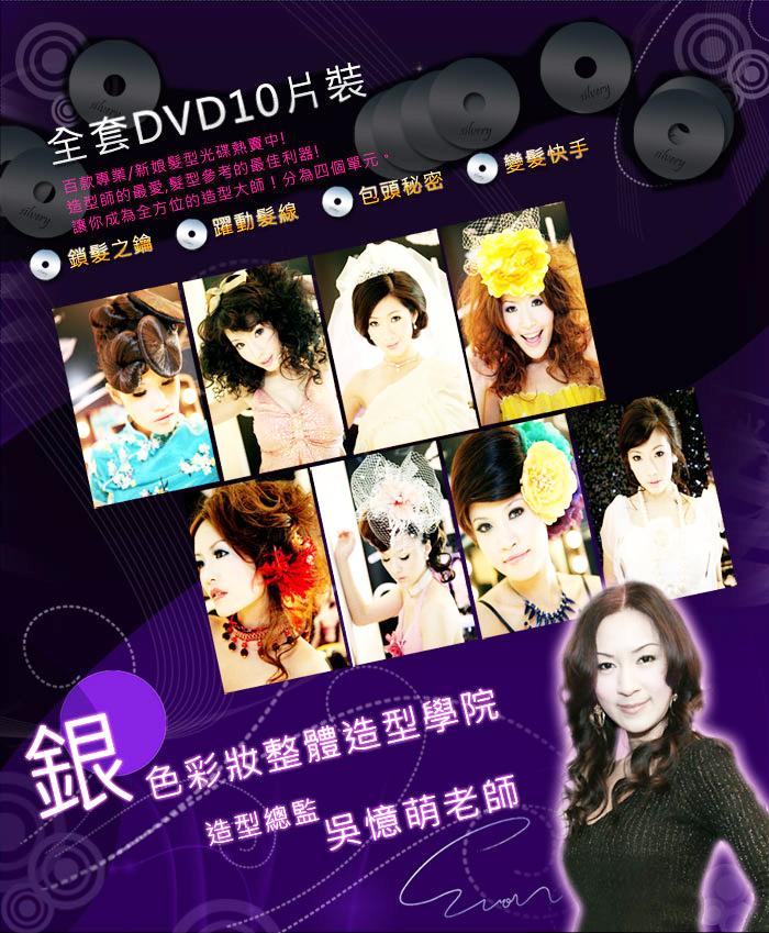 彩妝造型大師:吳憶萌總監之銀色彩妝整體造型教室/髮型教學 DVD-1~10熱賣中