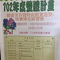 """吳憶萌-Evon老師受邀到""""新生醫護管理專科學校""""任教珠寶捧花課"""