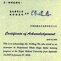 台北醫學大學推廣部任教