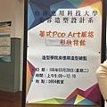 106.03.28很充實的一天,到「台南應用科技大學」講課,感謝洪惠娟系主任和葉老師,以及熱情的各位老師,同學們,很容幸也很開心與大家分享,也很感謝學校贈送的禮物,好精美