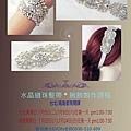 水晶縫珠髮帶腕飾製作課程  請洽:吳憶萌(Evon)老師:0930-510-899 (LINE ID為evon0120 )或FB私訊報名~ 更多資訊: http://goo.gl/iscXit#刺繡縫珠課程