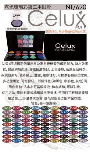 Celux品牌7.jpg
