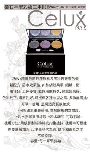 Celux品牌8.jpg