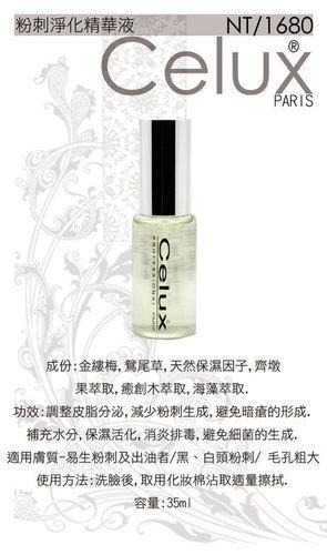 Celux品牌10.jpg