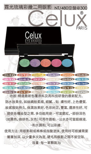 Celux品牌13.jpg