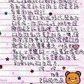 給憶萌老師的信1.jpg
