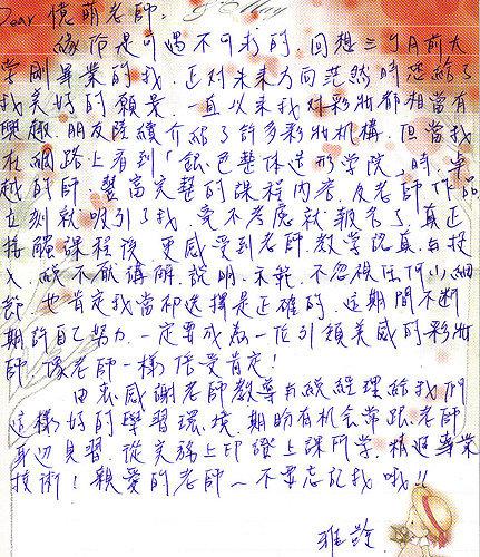 給憶萌老師的信2.jpg