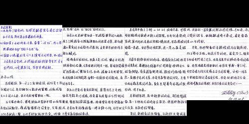 給憶萌老師的信3.jpg