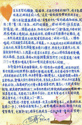給憶萌老師的信6.jpg
