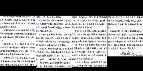 給憶萌老師的信7.jpg