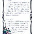 給憶萌老師的信8.jpg