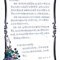 給憶萌老師的信10.jpg