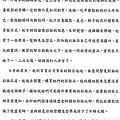 給憶萌老師的信11.jpg