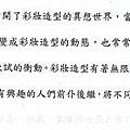 給憶萌老師的信12.jpg