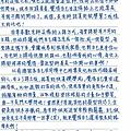 給憶萌老師的信13.jpg