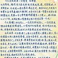 給憶萌老師的信14.jpg