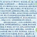給憶萌老師的信15.jpg