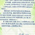 給憶萌老師的信16.jpg