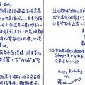 給憶萌老師的信18.jpg