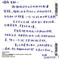 給憶萌老師的信19.jpg