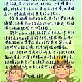 給憶萌老師的信22.jpg