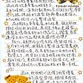 給憶萌老師的信23.jpg