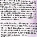 給憶萌老師的信25.jpg