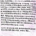 給憶萌老師的信26.jpg