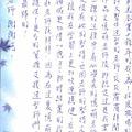給憶萌老師的信29.jpg