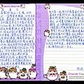給憶萌老師的信37.jpg