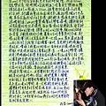 給憶萌老師的信40.jpg