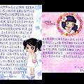 給憶萌老師的信42.jpg