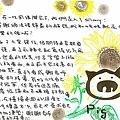 給憶萌老師的信43.jpg