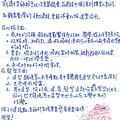 給憶萌老師的信45.jpg