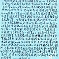 給憶萌老師的信47.jpg