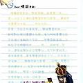 給憶萌老師的信48.jpg