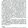 給憶萌老師的信49.jpg