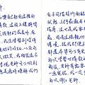 給憶萌老師的信52.jpg