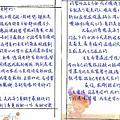 給憶萌老師的信53.jpg