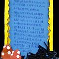 給憶萌老師的信55.jpg