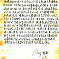 給憶萌老師的信57.jpg