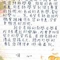給憶萌老師的信63.jpg