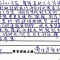 給憶萌老師的信64.jpg