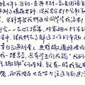 給憶萌老師的信66.jpg