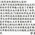 給憶萌老師的信69.jpg