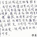 給憶萌老師的信71.jpg