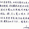 給憶萌老師的信72.jpg