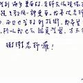 給憶萌老師的信73.jpg